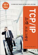 TCP IP 소켓 프로그래밍