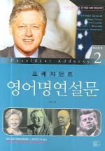프레지던트 영어명연설문 2(AudioCD2장, 별책1권포함)(President Address 2)