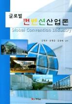 컨벤션 산업론(글로벌)