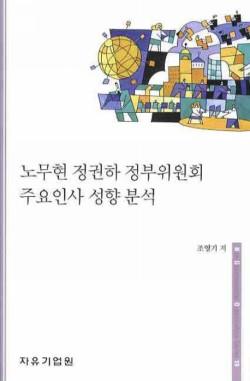 노무현 정권하 정부위원회 주요인사 성향 분석(NGO시리즈 19)