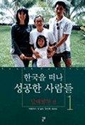 한국을 떠나 성공한 사람들 1(남태평양편)