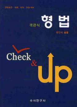 형법(객관식)(CHECK & UP)