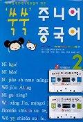 쑥쑥 주니어 중국어 2(CASSETTE TAPE2개포함) ,교재뿐입니다.