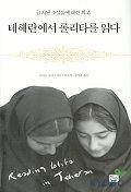 테헤란에서 롤리타를 읽다
