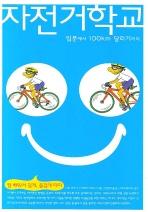 자전거학교