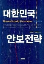 대한민국 안보전략: 2008-2013