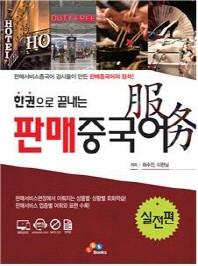 판매중국어: 실전편(한권으로 끝내는)(CD1장포함)