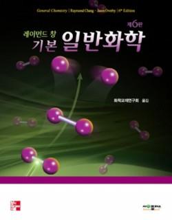 기본일반화학(레이먼드 창)(6판)