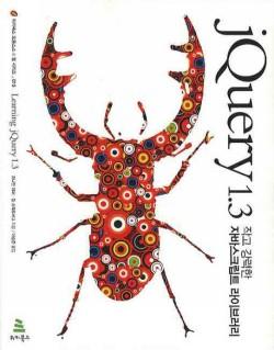 JQUERY 1.3(위키북스 오픈소스&웹 시리즈 15)