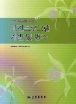 보건프로그램 개발 및 평가(보건교육사를 위한)