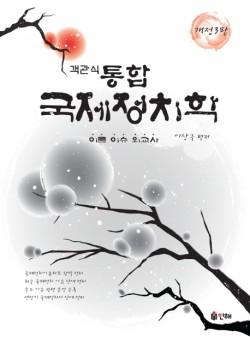 국제정치학(통합)(객관식)(개정판 3판) #