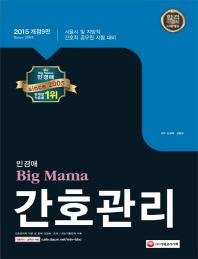 간호관리(2015)(민경애 Big Mama)(개정판 9판) #