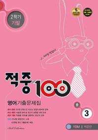 중학 영어 중3-2 기말 기출문제집(YBM 박준언)(2017)