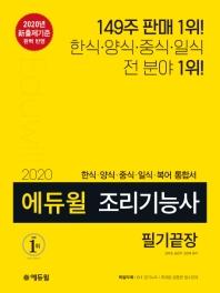조리기능사 필기끝장(2020)(에듀윌)