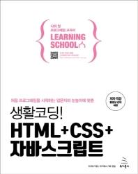 생활코딩! HTML+CSS+자바스크립트(위키북스 러닝스쿨 시리즈 3)