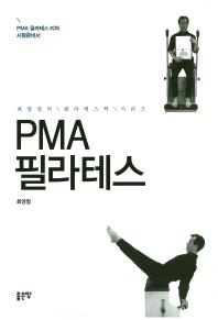 PMA 필라테스