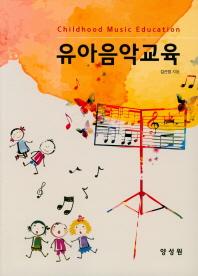 유아음악교육