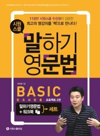 말하기 영문법 Basic + 워크북 세트(시원스쿨)(전2권)