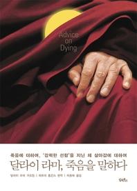 달라이 라마, 죽음을 말하다(양장본 HardCover)