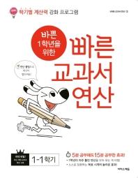 바쁜 1학년을 위한 빠른 교과서 연산 1-1(바빠 교과서 연산 시리즈 3)