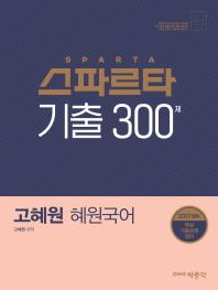 고혜원 혜원국어 기출 300제(2017)(스파르타) #