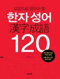 한자 성어 120(큰글자책)(교양으로 알아야 할)