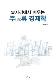 주류 경제학(술자리에서 배우는)