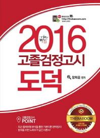 도덕 고졸검정고시(2016)(더배움)