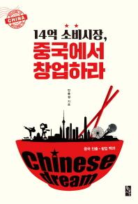 14억 소비시장  중국에서 창업하라