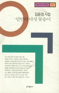 인연의 다섯 꽃송이(See in 시인특선 34)