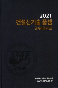 건설신기술 품셈(2021)(양장본 HardCover)