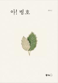 아! 병호(북극곰 이야기꽃 시리즈 5)