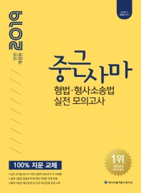형법 형사소송법 실전 모의고사(2019)(중근사마)