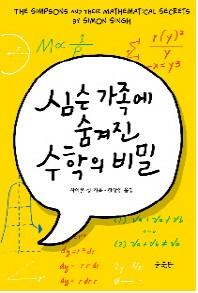 심슨 가족에 숨겨진 수학의 비밀  / 452