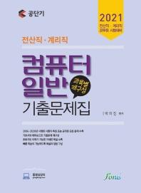 컴퓨터일반 과목별 재구성 기출문제집(전산직 계리직)(2021)(공단기)