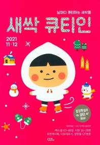 새싹 큐티인(2019 11/12월호)