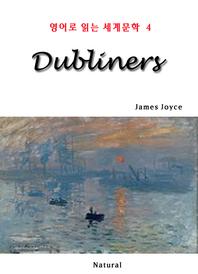 Dubliners (영어로 읽는 세계문학 4)