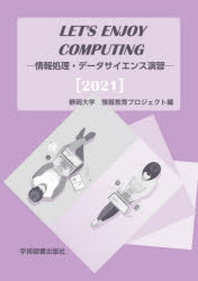LET'S ENJOY COMPUTING 情報處理.デ-タサイエンス演習 2021