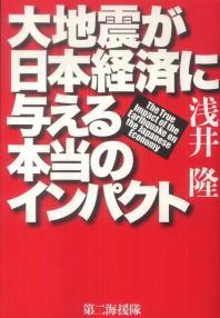大地震が日本經濟に與える本當のインパクト