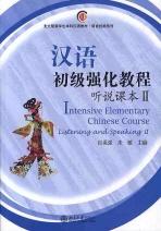 한어초급강화교정 청설과본. 2(CD1포함)