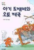 아기 도깨비와 오토 제국(웅진 책마을 2)
