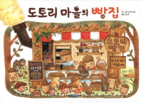 도토리 마을의 빵집(웅진 세계 그림책 142)(양장본 HardCover)