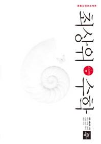 중학 수학 중2-1(2019)