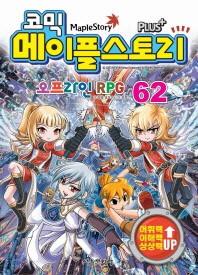 메이플 스토리 오프라인 RPG. 62 / 서울문화사 [1-620]