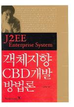 객체지향 CBD 개발 방법론(J2EE)