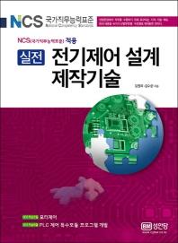 전기제어 설계 제작기술(실전)