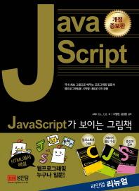 JavaScript가 보이는 그림책(개정증보판)
