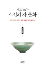 조선의 차 문화