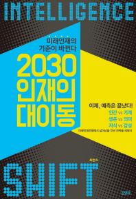 2030 인재의 대이동