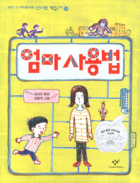 엄마 사용법(신나는 책읽기 33)(반양장)